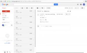 gmailテスト