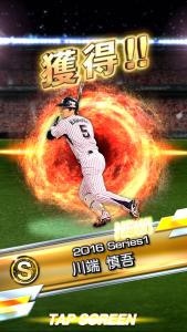 「S」川端慎吾Series1