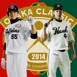「OSAKA CLASSIC 2014」ちなみにT-岡田と柳田悠岐。