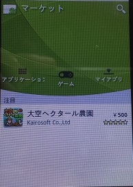 『Androidmarket』