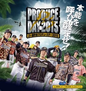 Bs選手会プロデュースデー2015(撮影用・公式戦では未着用)