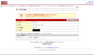 楽天ID決算方法登録画面