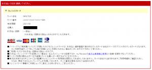 楽天にてパ・リーグTV購入画面(支払い方法選択)
