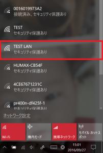 Wi-Fi一覧画面