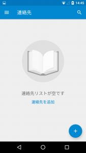 受信する側の「連絡帳」
