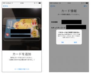 ApplePayにdカードプリペイド