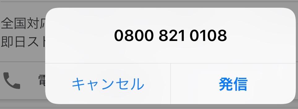 0800 で 始まる 電話 番号 0800や0120で始まる電話番号からのTELには出る必要がない